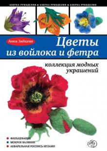 Обложка книги  - Цветы из войлока и фетра. Коллекция модных украшений