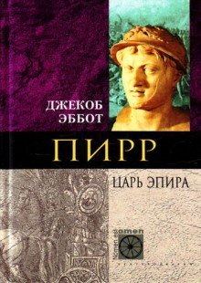 Обложка книги  - Пирр. Царь Эпира