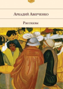 Обложка книги  - Рубановичи