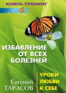 Обложка книги  - Избавление от всех болезней. Уроки любви к себе