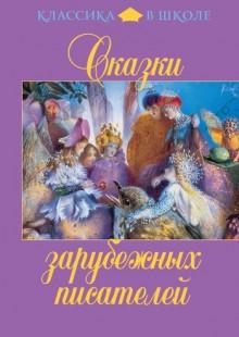 Обложка книги  - Сказки зарубежных писателей