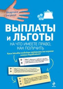Обложка книги  - Выплаты и льготы. На что имеете право, как получить