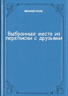 Обложка книги  - Выбранные места из переписки с друзьями