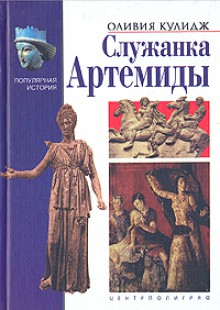 Обложка книги  - Служанка Артемиды