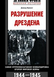 Обложка книги  - Разрушение Дрездена. Самая крупномасштабная бомбардировка Второй мировой войны. 1944-1945