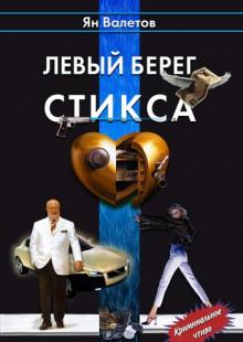 Обложка книги  - Левый берег Стикса