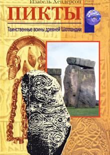 Обложка книги  - Пикты. Таинственные воины древней Шотландии