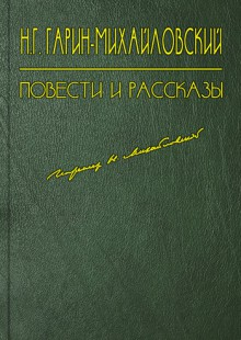 Обложка книги  - Волмай