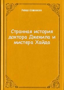 Обложка книги  - Странная история доктора Джекила и мистера Хайда