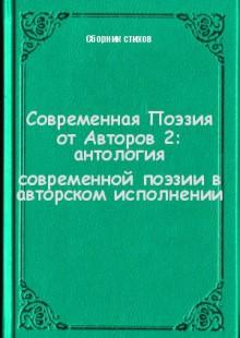Обложка книги  - Современная Поэзия от Авторов 2: антология современной поэзии в авторском исполнении