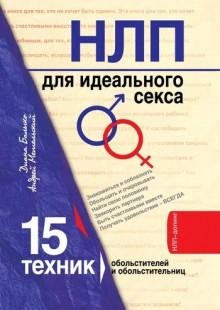 Обложка книги  - НЛП для идеального секса. 15 техник НЛП для обольстителей и обольстительниц