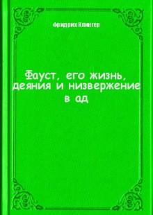 Обложка книги  - Фауст, его жизнь, деяния и низвержение в ад