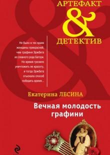 Обложка книги  - Вечная молодость графини