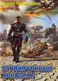 Обложка книги  - Ограниченный конфликт