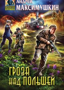 Обложка книги  - Гроза над Польшей