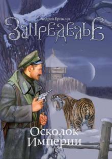Обложка книги  - Осколок империи