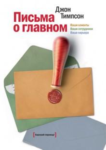 Обложка книги  - Письма о главном. Ваши клиенты. Ваши сотрудники. Ваша карьера