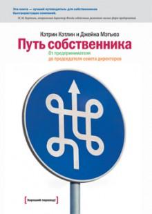Обложка книги  - Путь собственника. От предпринимателя до председателя совета директоров