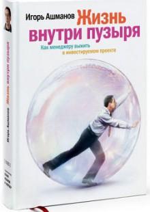 Обложка книги  - Жизнь внутри пузыря: Как менеджеру выжить в инвестируемом проекте