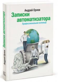 Обложка книги  - Записки автоматизатора. Профессиональная исповедь