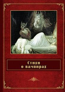 Обложка книги  - Стихи о вампирах (сборник)