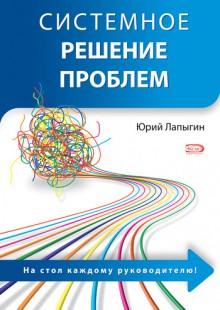 Обложка книги  - Системное решение проблем