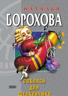 Обложка книги  - Соблазн для Щелкунчика