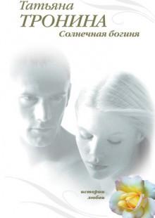 Обложка книги  - Солнечная богиня