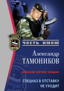 Обложка книги  - Спецназ в отставку не уходит