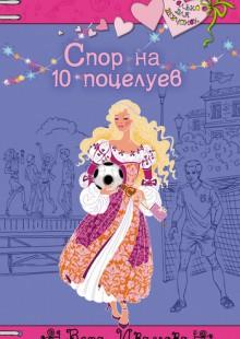 Обложка книги  - Спор на 10 поцелуев
