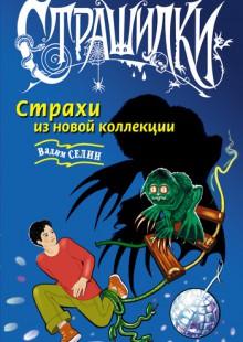 Обложка книги  - Страхи из новой коллекции