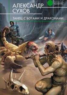 Обложка книги  - Танец с богами и драконами