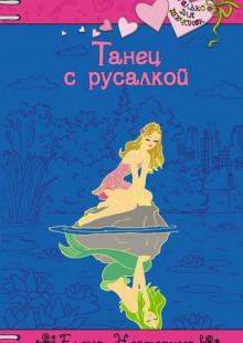 Обложка книги  - Танец с русалкой