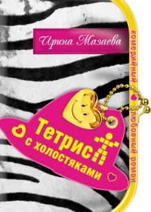 Обложка книги  - Тетрис с холостяками