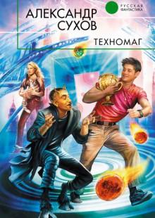 Обложка книги  - Техномаг