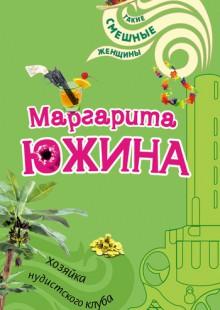 Обложка книги  - Хозяйка нудистского клуба