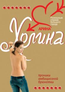 Обложка книги  - Хроники амбициозной брюнетки