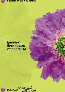 Обложка книги  - Цветок душевного стриптиза