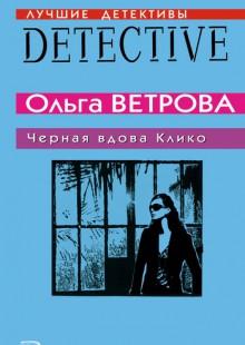 Обложка книги  - Черная вдова Клико