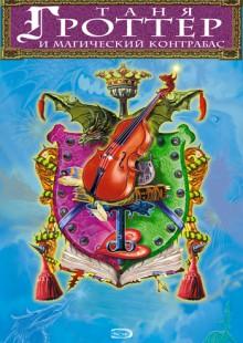 Обложка книги  - Таня Гроттер и магический контрабас
