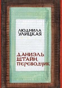 Обложка книги  - Даниэль Штайн, переводчик