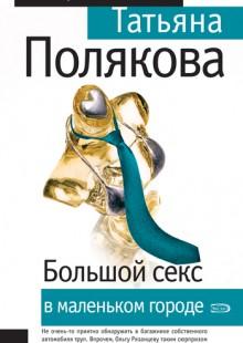 Обложка книги  - Большой секс в маленьком городе