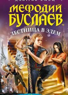 Обложка книги  - Лестница в Эдем