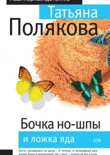 Обложка книги  - Бочка но-шпы и ложка яда
