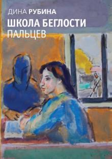 Обложка книги  - Концерт по путевке «Общества книголюбов»