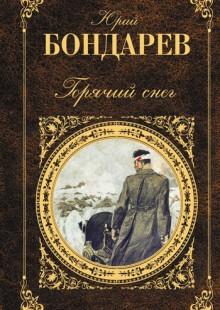 Обложка книги  - Батальоны просят огня