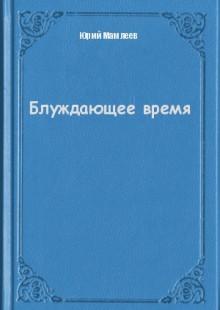 Обложка книги  - Блуждающее время