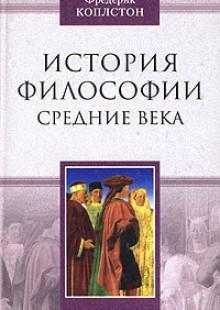 Обложка книги  - История философии. Средние века