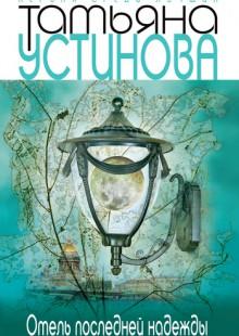 Обложка книги  - Отель последней надежды