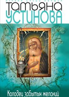 Обложка книги  - Колодец забытых желаний